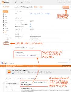 BloggerにGoogleAnalyticsのトラッキングIDを設定