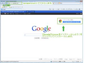 01_google.co.jpにアクセス(ie)