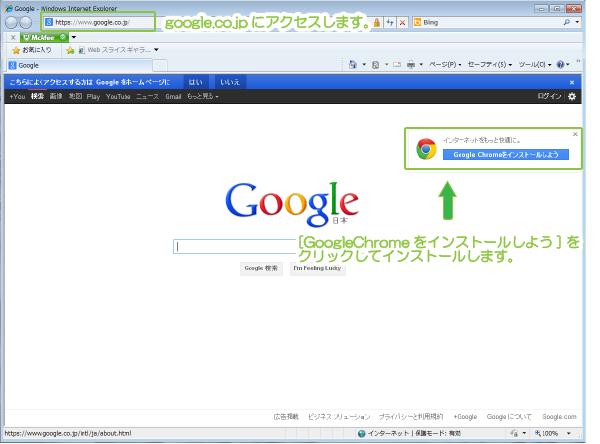 Google Chrome へのログインの許可する(オン/オ …