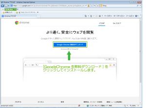 02_Chromeダウンロード(ie)