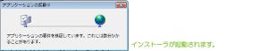 03_Chromeダウンロードチェック
