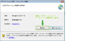 04_アプリケーション実行