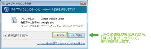 05_UAC許可