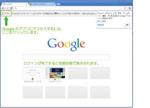 10_Chrome起動初期状態