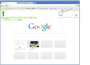01_google.co.jpにアクセスしアプリをクリック