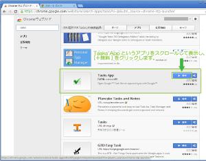 05_Tasks Appを追加
