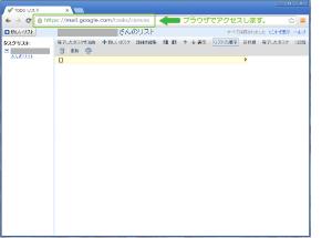01_googleタスクにアクセス