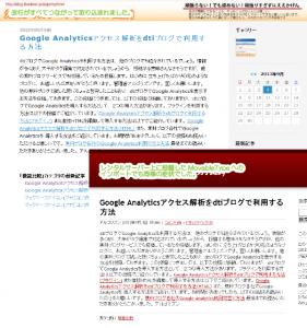 05_ブログ表示の確認