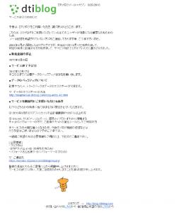 01_dtiブログサービス終了のお知らせ