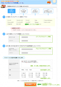 02_FC2ブログお引越しツール・申し込み
