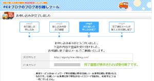 04_FC2ブログお引越しツール・完了