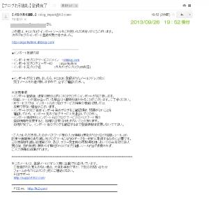 05_「ブログお引越し登録完了」メール