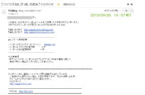 06_「引越し処理完了」メール