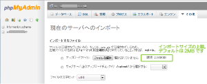 01_phpMyAdminのアップロード上限