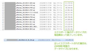 02_エクスポートしたSQLファイルサイズ違い