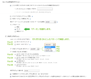 01_データエクスポートオプション