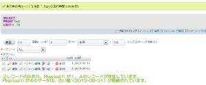 03_取り込み対象[既存]データベースの処理前状態