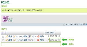 11_P02-02(実行後)