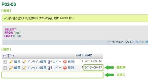 12_P02-03(実行後)