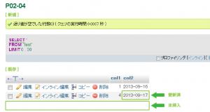 13_P02-04(実行後)