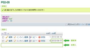 14_P02-05(実行後)