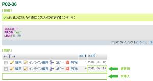 15_P02-06(実行後)