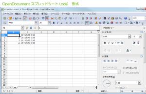 04_OpenDocument スプレッドシート.ods の表示