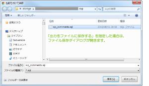 02_出力ファイルに保存選択時