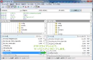 07_FTPアップロード