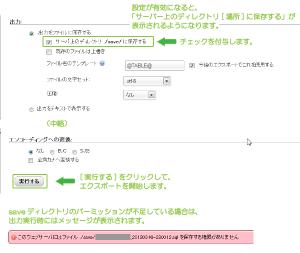 09_サーバー上のディレクトリに保存の表示
