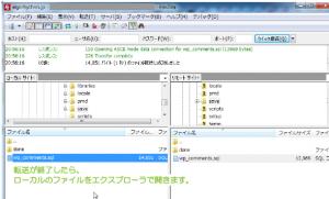 13_ローカル保存ファイルの確認