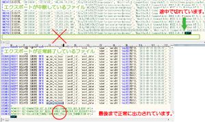 14_保存ファイルの最終行確認