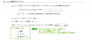 01_SQLオプション