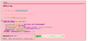 02_インポートエラーの例
