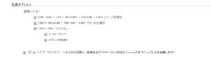 03_生成オプション