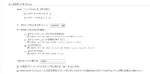 04_データのダンプオプション