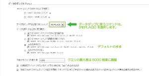 07_指定:データのダンプオプション