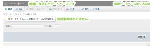 09_取込対象[新規]データベースの処理前状態