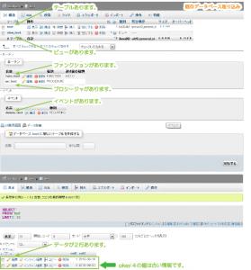 12_取込対象[既存]データベースの処理前状態