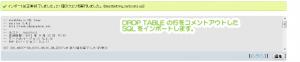 13_取込対象[既存]データベースの処理結果