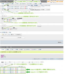 14_取込対象[既存]データベースの処理後状態