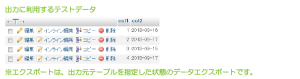 01_エクスポート元のテストデータ