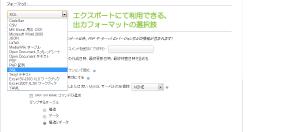 02_phpMyAdminで利用できるエクスポートフォーマット
