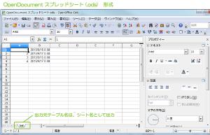 09_ODSインポートファイル