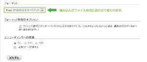 14_XLSインポート
