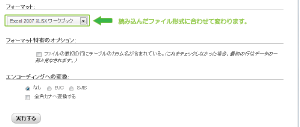18_XLSXインポート