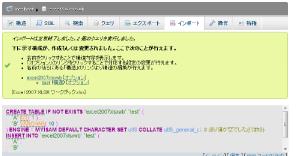 19_XLSXインポート処理結果