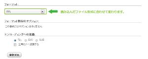 21_XMLインポート
