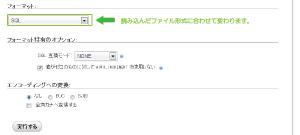 24_SQLインポート