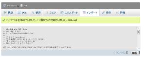 25_SQLインポート処理結果